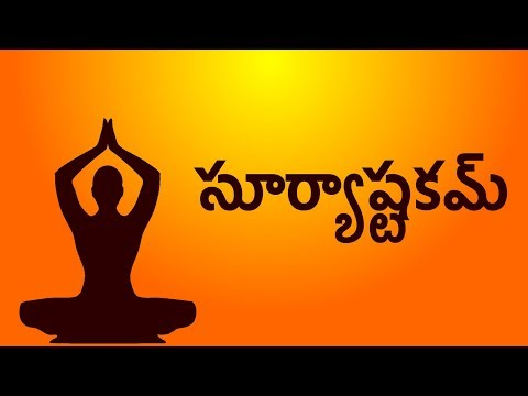 సూర్యాష్టకమ్ - Surya Ashtakam With Telugu Lyrics (Easy Recitation Series)