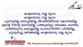 Download Kunchan Nabiyar Thullal Krithikal Mp3 Videos