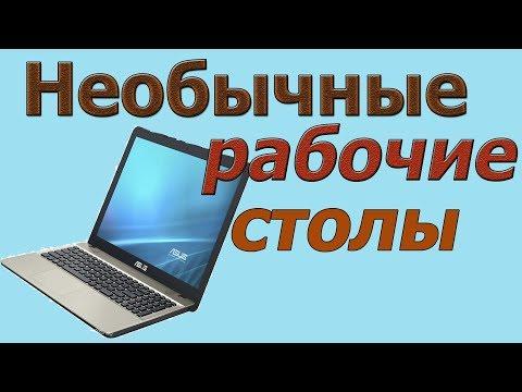 Рабочий стол Windows 10, 7 и 8