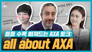 [all about AXA] ⁉️AXA손해보험 어디까지…