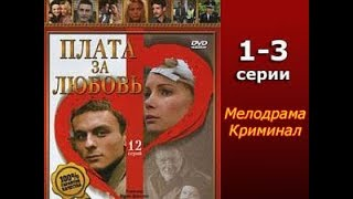 Сериал Плата за любовь 1-3 серия Мелодрама,Криминал