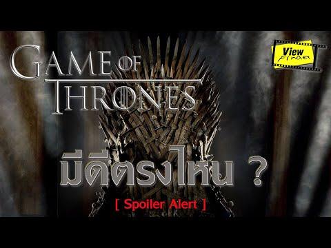 อะไรกันนักหนากับซีรีส์ Game of Thrones ' สปอย ' [ Viewfinder : วิวไฟน์เดอร์ ]