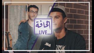 الكوميديا العدنية في برنامج الحافة لايف   الحلقة 3 - السلاح    مع كرم باحشوان