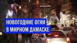 Новогодние огни в мирном Дамаске