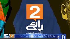 Do Raaye | 3rd November 2017 | Dawn News
