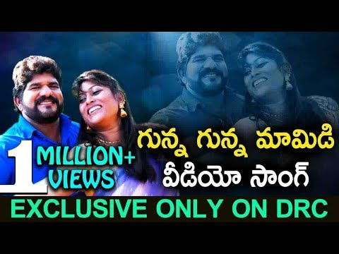 Gunna Gunna Mamidi Video Song | Exclusive Only On Drc | Folk Special Songs | Disco Recording company
