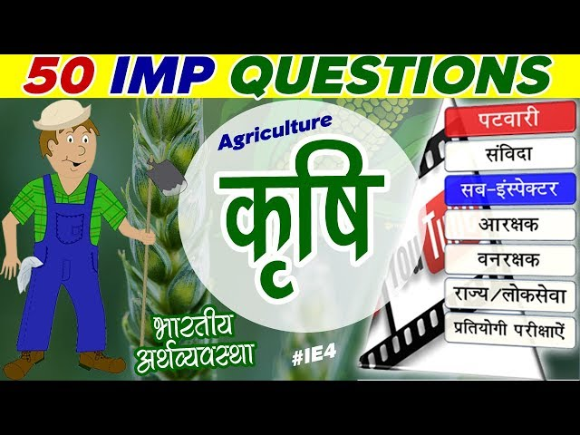 कृषि (agriculture) - 50 IMP Questions for mp patwari, mpsi and mppsc