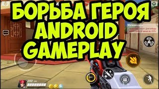 БОРЬБА ГЕРОЯ ANDROID GAMEPLAY