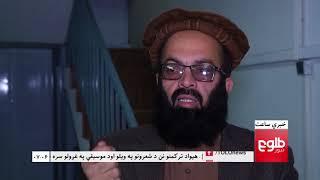 LEMAR NEWS 22  February 2018 /۱۳۹۶ د لمر خبرونه د کب ۰۳