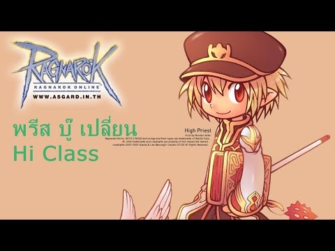 [live] Ragnarok [EXE] SV Asgard LV 99 แล้วก็ไปเปลี่ยน Hi Class ซิ