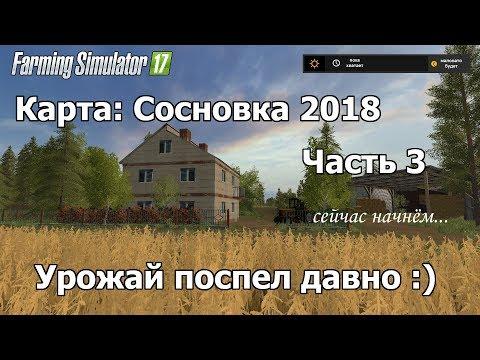 """[RU] FS17, карта """"Сосновка 2018"""" #3, """"Урожай созрел давно"""""""