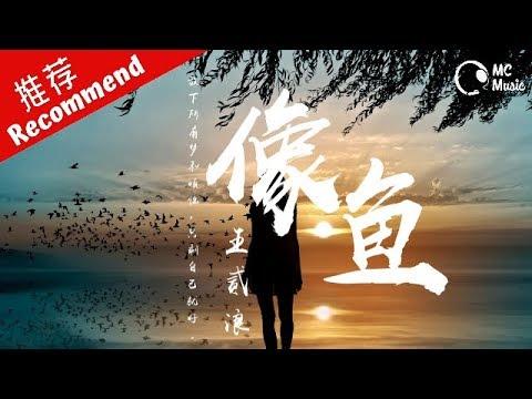 王貳浪 - 像魚「我要記住你的樣子,像魚記住水的擁抱」動態歌詞MV