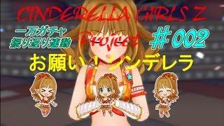 【デレステ MV】お願い!シンデレラ(AshimP Ver)【CINDERELLA GIRLS Z】 thumbnail