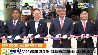 2019 예천장터 농산물 대축제 개최