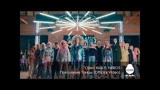 """Open Kids ft. NEBO5 - """"Поколение Танцы"""" (Наоборот)"""