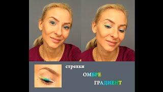 СТРЕЛКИ омбре или градиентные стрелки. Урок макияжа 16