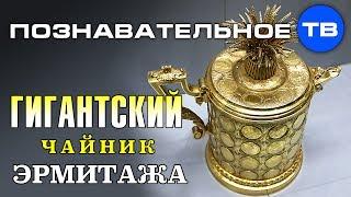 Неудобная история  Гигантский чайник Эрмитажа (Познавательное ТВ, Артём Войтенков)