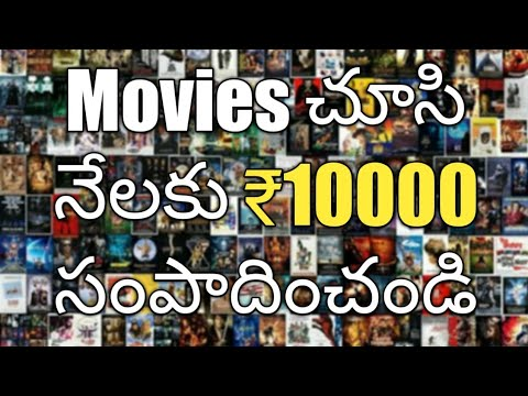 Earn Money By Watching Movies | Earn Monthly ₹10000 | New Way Of Earning
