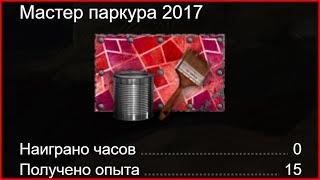 РАЗРАБЫ СПАЛИЛИ КРАСКУ «МАСТЕРА ПАРКУРА 2017» /ТАНКИ ОНЛАЙН