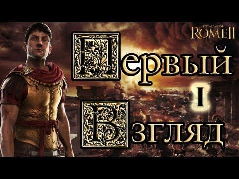 Грозные греки №1: Прохождение игры Rome 2: Total war за Сиракузы