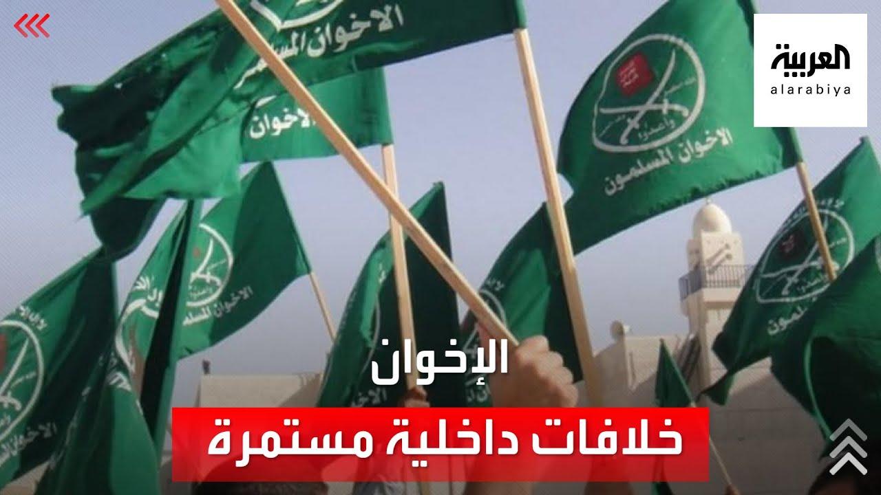 خلافات -الإخوان- تتصاعد.. وقيادات الجماعة تتبادل بيانات العزل  - نشر قبل 2 ساعة