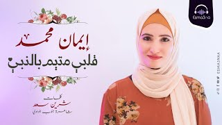 Esma3na - قلبي متيم بالنبي - ايمان محمد