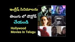 How to Download Telugu Dubbed Movies in Telugupalaka | Telugu Movies 2018 | Hollywood Movies Telugu