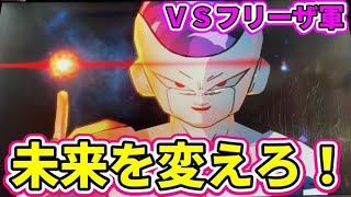 【SDBH】サイヤ人VSフリーザ軍・ドギドギ追跡編ゴッドボスにまとめて挑戦!【長期戦】