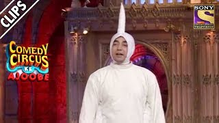 Mantra As A Homing Pigeon   Comedy Circus Ke Ajoobe