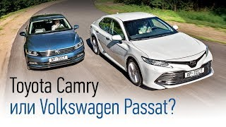 Toyota Camry & Volkswagen Passat 2018 // Авторевю