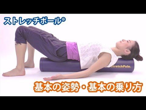 ストレッチポール │ 基本の姿勢・乗り方 StretchPole® Exercise; Basic Posture, How to line down on it.