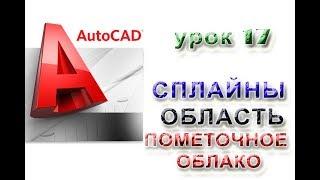 AutoCAD УРОК 17 СПЛАЙНЫ, ОБЛАСТЬ, ПОМЕТОЧНОЕ ОБЛАКО, ПРЯМАЯ, ЛУЧ