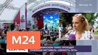 """В Екатерининском парке проходит семейный фестиваль """"Свежесть лета"""" - Москва 24"""