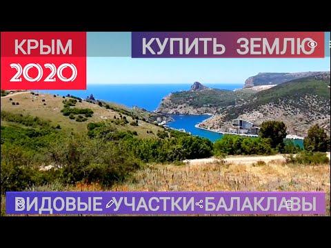 Купить землю Крым. Видовые участки в Севастополе. Купить участок в Балаклаве, участки в Оборонном!