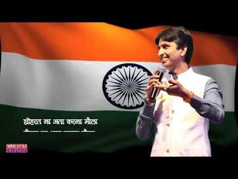 Desh Shayari Kumar Biswash Mr Kanhaeya Samrat