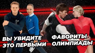 Программа Чемпионата России Тарасова и Морозов 1 Олимпийская программа Бойковой Козловского