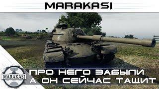 Про него забыли, а он сейчас тащит World of Tanks