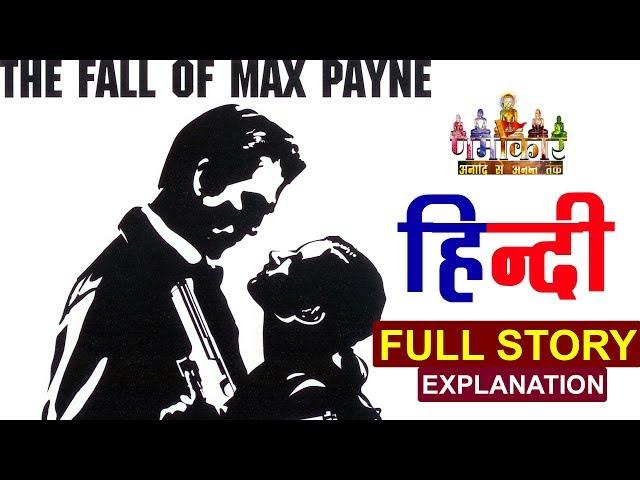 Max Payne 2 : The Fall of Max Payne (2003) | Full Story Hindi Dubbed | NamokaR GaminG WorlD | NGW
