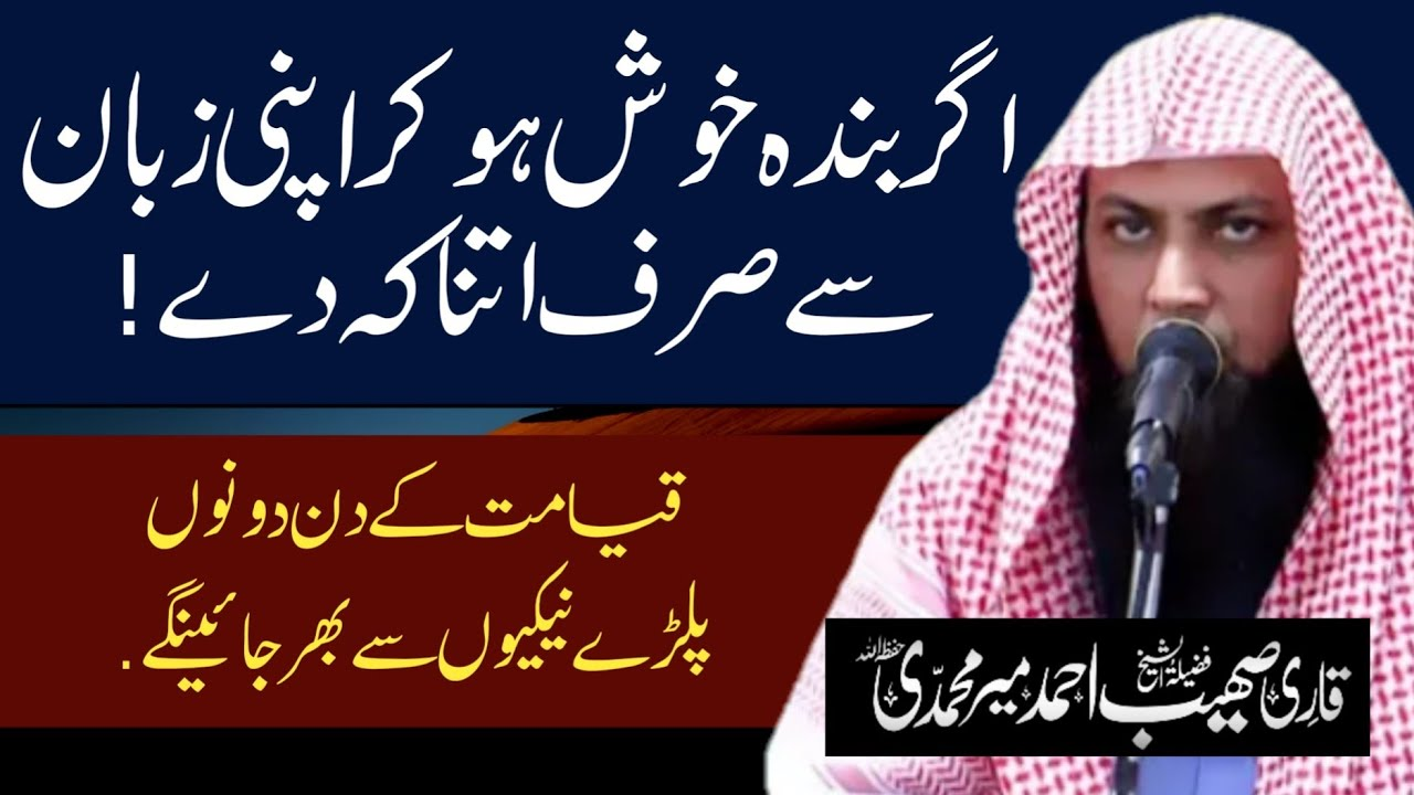 Qayamat Ke Din Dono Palde Nekiyon Se | Qari Sohaib Ahmed Meer Mohammadi Hafizahullah