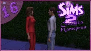 The sims 2 : Семейка Патерсон #16 -Отношения-