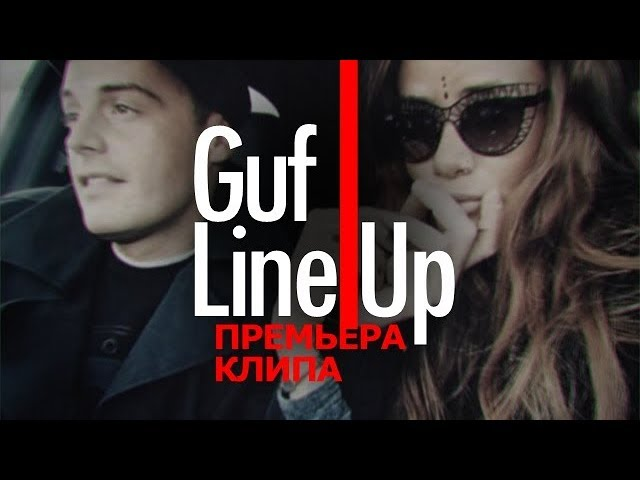 guf-line-up-premera-klipa-2017-unofficialclip