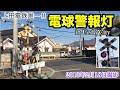 上田電鉄唯一の電球警報灯 ~花見道踏切~ 上田電鉄別所線