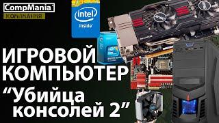 """Игровой компьютер """"Убийца Консолей 2""""(Сегодня попытаемся собрать игровой компьютер, который бы не уступал по производительности современным..., 2016-03-03T16:21:04.000Z)"""