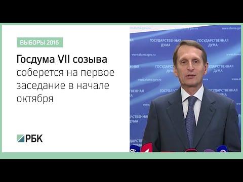 Госдума VII созыва соберется на первое заседание в начале октября