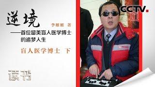 《读书》 20191016 李雁雁《逆境——首位留美盲人医学博士的追梦人生》 盲人医学博士 下| CCTV科教
