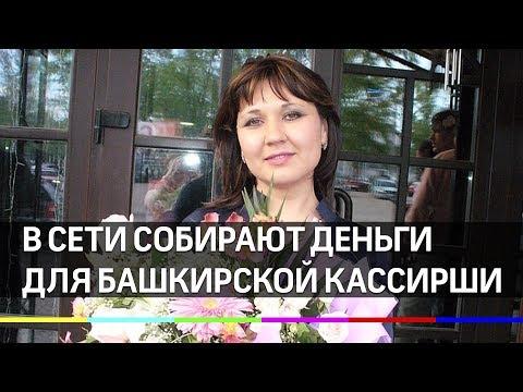 Муж Луизы Хайруллиной задержан, а сама кассирша просит денег