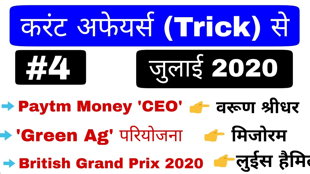 #4 Trick से | Current affairs 2020 | Current affairs for all exam Delhi Police, Rrb