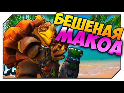видео: paladins МАКОА. Геймплей за черепаху
