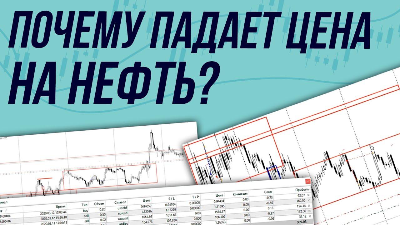 Ситуация на рынке в эту среду: доллар, евро, фунт, нефть | Трейдер Максим Михайлов