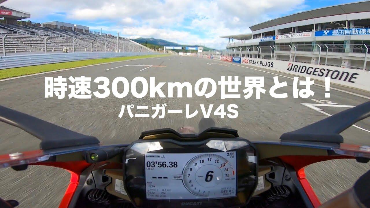 パニガーレV4Sで300km/hを出してみたい